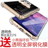 努比亚z17s手机壳Z17mini保护套z17硅胶防摔Z17minis透明全包保护套