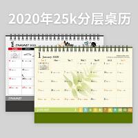 2020年25K分层桌历年历桌面台历日历月历桌历记事计划本