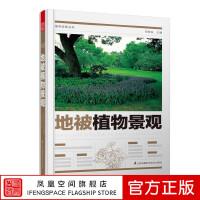 地被植物景观植物造景丛书周厚高园林配置绿化应用栽培设计书籍园林植物园林绿化园林应用栽培应用绿化设计植物设计正版包邮