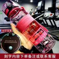 身运动水杯男大号大容量水壶户外防摔学生杯子便携创意个性