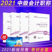 中级会计职称教材2021 2021年中级会计职称考试用书教材中级会计实务+财务管理+经济法+大纲 教材+大纲套装 赠学习