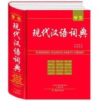 学生现代汉语词典 知新辞书 海燕出版社 中学生新编现代汉语大词典 语文工具书