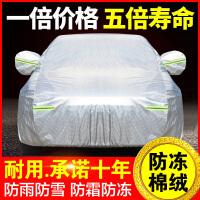 荣威350 550 360 rx3 RX5 I6汽车衣车罩车套冬季保暖加厚防雨防晒