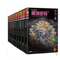 正版现货 唐卡典藏版《藏地密码全套》(共10册)(一部关于西藏的百科全书式小说) 长篇小说侦探小说集 藏地密码