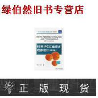 【二手正版9成新现货包邮】IBM PC汇编语言程序设计(第5版)/大学计算机教育国外著名教材系列(影印版)(美)阿贝尔