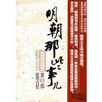 明朝那些事儿 第三部:妖孽宫廷 当年明月 中国友谊出版公司
