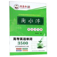 高考英语单词3500(衡水体英文手写体)/邹慕白字帖精品系列