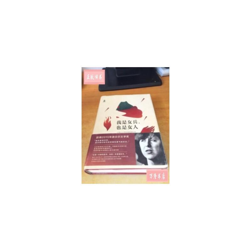 【二手旧书85 成新】我是女兵 也是女人:2015年诺贝尔文学奖获奖作品 /斯韦特兰娜·亚历山德罗夫娜·阿列克谢耶维奇 九州出版社 正版旧书  放心购买