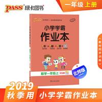 包邮 PASS小学学霸作业本数学一年级上册北师版BS版 1年级数学上册
