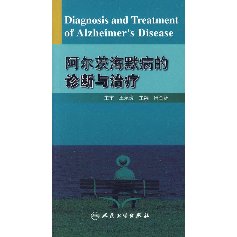 阿尔茨海默病的诊断与治疗