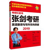 苹果英语考研红皮书:2019张剑考研英语翻译与写作双向突破