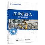 工业机器人操作与运维教程