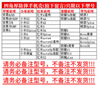 红米5plus手机壳4x硅胶note5透明mix3超薄2s/2小米8se青春6a探索版6x防摔5a屏 【拍下务必留言型