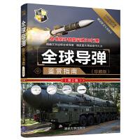 正版现货 世界武器鉴赏系列:导弹鉴赏指南(珍藏版)(第2版)