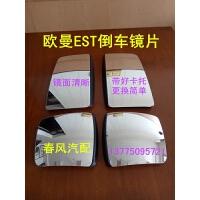 福田戴姆勒汽车配件欧曼EST反光镜片 EST倒车镜 EST后视镜镜片