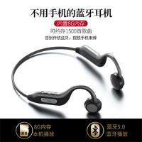 自带8G内存骨传导蓝牙耳机mp3一体式运动跑步防水防汗骨传感双耳无线安卓手机不入耳