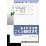 【旧书二手书9成新】基于价值链的公司价值创造研究 郭天明 9787505871779 经济科学出版社