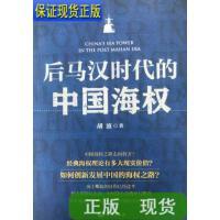 【二手旧书9成新】后马汉时代的中国海权 /胡波 海洋出版社