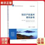 知识产权案件审判参考【新华书店 正版保障】