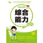 2014小学语文综合能力训练5年级
