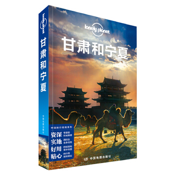 LP甘肃和宁夏 孤独星球Lonely Planet中国旅行指南系列:甘肃和宁夏 丝绸之路穿过苍茫而充满生机的西北大地,驼铃远去,飞天翩跹。