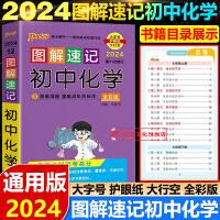 图解速记初中化学2020版PASS绿卡图书全彩版 第七次修订版