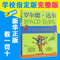了不起的狐狸爸爸正版罗尔德・达尔作品典藏67-8-9-10-12岁儿童文学读物二三四年级小学生必读课外书非注音明天出版