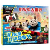 包邮托马斯和朋友3D实境互动故事书小火车大世界 AR技术 3D效果 现实动画 3-4-5-6岁 益智游戏 开拓视野