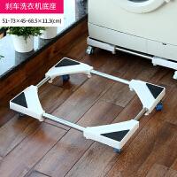 【领券满199-100】ORZ 刹车洗衣机底座 稳固可移动洗衣机架 可调节宽度加固托板设计