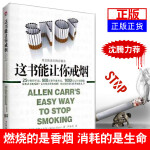 这本书能让你戒烟 这书能让你戒烟养生保健 正版亚伦卡尔(AllenCarr)沈腾微博推荐 烟民戒烟指导戒烟方法家庭健康医