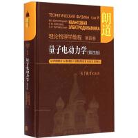 朗道理论物理学教程第四卷 量子电动力学 第四版