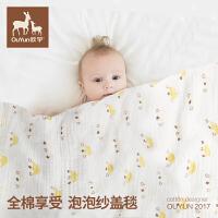 欧孕婴儿毯子宝宝夏季盖毯纱布小毛毯新生儿毛毯儿童空调被薄被夏