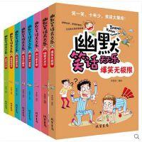 全8册 幽默笑话天天乐 儿童幽默笑话大全彩图版 笑话书籍 十万个冷笑话 小学生课外阅读书籍儿童读物7-10岁非注音版通俗易懂