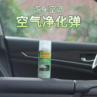 汽车车立爽喷雾空调杀菌除菌剂车内消毒除味车里去异味空气净化剂 BOS 空气净化弹 1瓶装