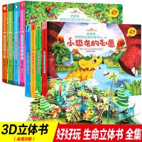 全套8册好好玩神奇的生命正版小恐龙的心愿森林里的樱桃树3d折叠立体翻翻书儿童早教启蒙认知益智游戏 一年级小学生课外的读