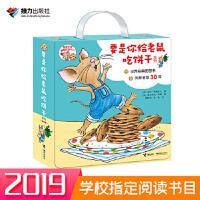 要是你给老鼠吃饼干系列(全9册) 【美】劳拉・努梅罗夫,【美】费利西娅・邦德绘 9787544849487 接力出版社
