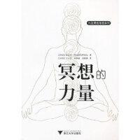 冥想的力量 (印)阿迪斯瓦阿南达,王志成,梁燕敏,周晓微 9787308074322 浙江大学出版社