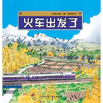 火车出发了 日本精选科学绘本系列(告诉你火车是如何行驶的,喜爱火车的小朋友必备)