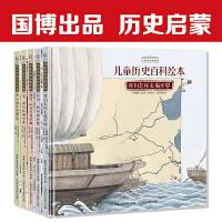 中国国家博物馆儿童历史百科绘本(精装全5册,让文物讲故事,把国博搬回家!)