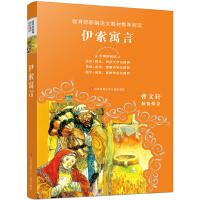 教育部新编语文教材推荐阅读:伊索寓言