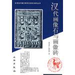 汉代画像石与画像砖(20世纪中国考古发现与研究丛书)