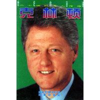 克林顿:世纪的回溯.20世纪名人传略3