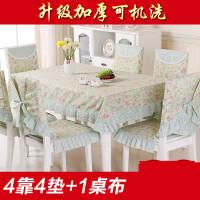 【支持礼品卡】餐桌布布艺餐椅垫套装欧式餐桌布椅套田园桌布椅套椅垫套装4kw