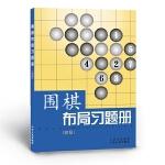 买多划算 围棋布局习题册 初级