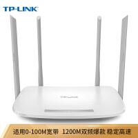 TP-LINK无线路由器 WDR5620易展版 百兆网口家用wifi穿墙王1200M双频智能mesh分布式四天线高速光纤