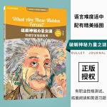 外研社:破解神秘力量之谜:物理学家爱因斯坦(世界名人小传英汉双语阅读)(可点读)