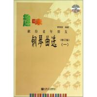 趣味钢琴曲选 献给老年朋友(一 修订版) 黄佩莹 9787103045381 人民音乐出版社