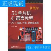 【二手旧书9成新】新概念51单片机C语言教程――入门、提高、开发、拓展/郭天祥/电?