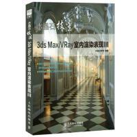 【旧书二手书8成新包邮】水晶石技法 3ds Max/VRay室内渲染表现III 水晶石教育著 人民邮电【正版】