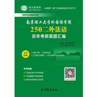 南京理工大学外国语学院250二外法语历年考研真题汇编-网页版(ID:36454)